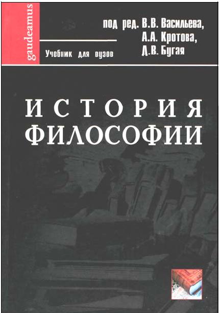 История философии: Учебник для вузов