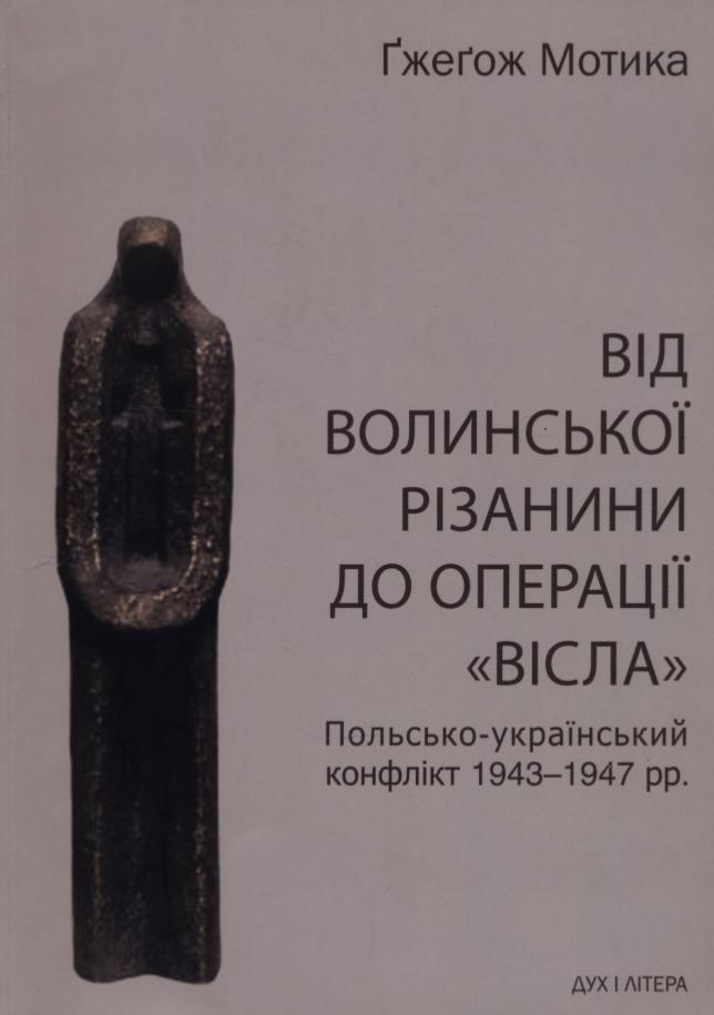Від волинської різанини до операції «Вісла». Польсько-український конфлікт 1943-1947 рр.