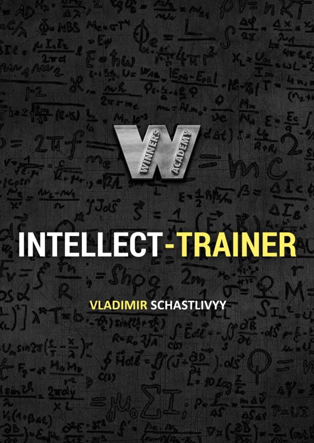 Интеллект-тренер