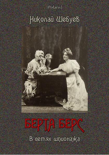Берта Берс. В сетях шпионажа
