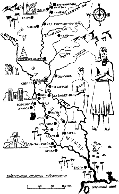 Земля Древнего Двуречья