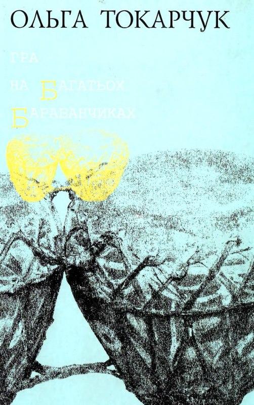 корычтай сал?матлек, лимонов и его демоны читать умные общительные