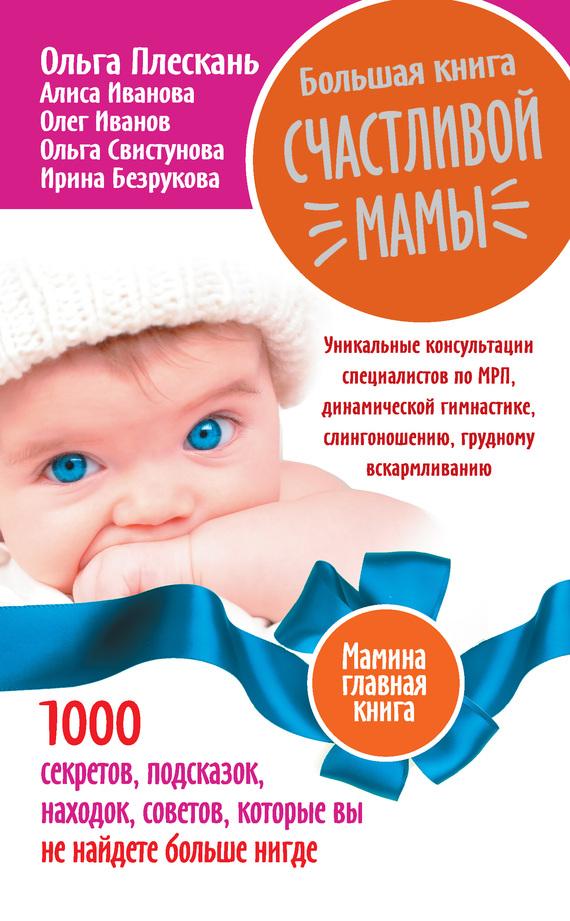 Большая книга счастливой мамы. 1000 секретов, подсказок, находок, советов, которые вы не найдете больше нигде