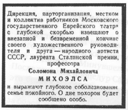 Мозаика еврейских судеб. XX век