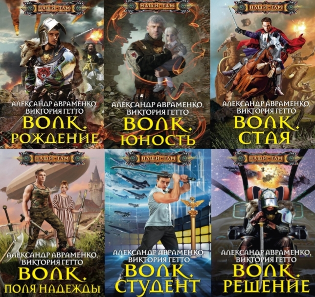 Волк. Книги 1 - 6
