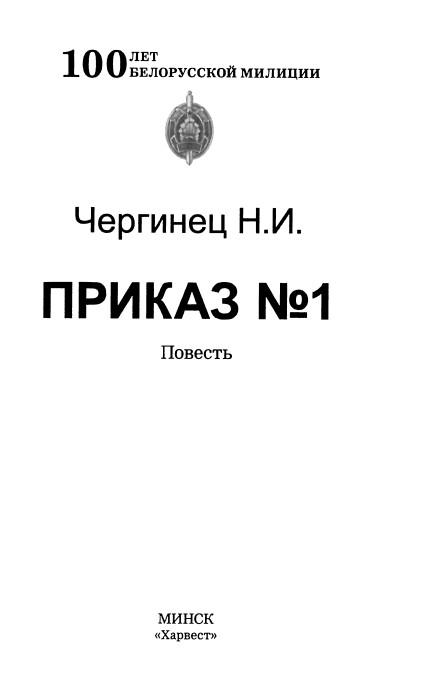 Приказ №1