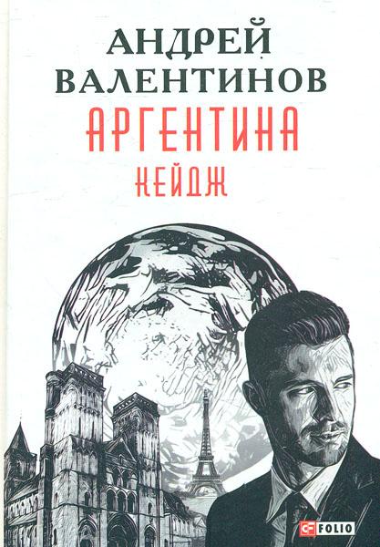 Аргентина: роман-эпопея: Кн. 3. Кейдж