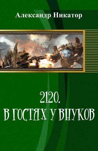 2120. В гостях у внуков