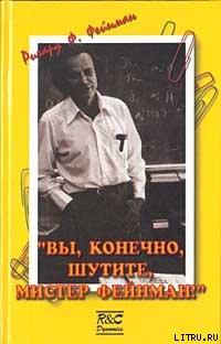 «Вы, конечно, шутите, мистер Фейнман!»