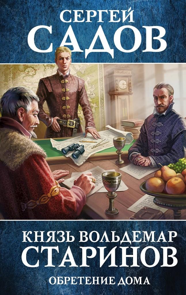 Князь Вольдемар Старинов: 3. Обретение дома
