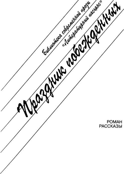 Праздник побежденных: Роман. Рассказы