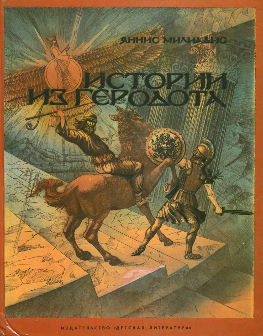 Истории из Геродота