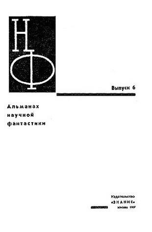 НФ: Альманах научной фантастики. Выпуск 6