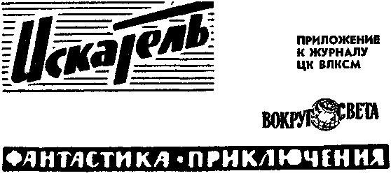 Искатель 1966 #01