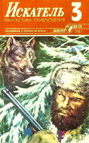 Искатель 1987 #03