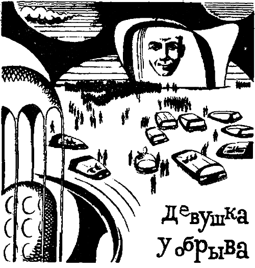 Девушка у обрыва (Сборник)