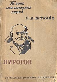 Н.И.Пирогов