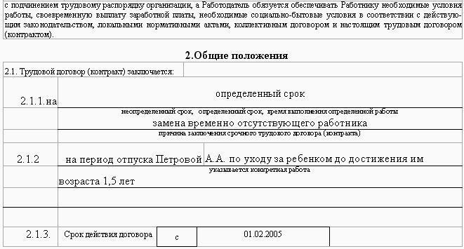 Увольнение временного работника в декрете этих вот