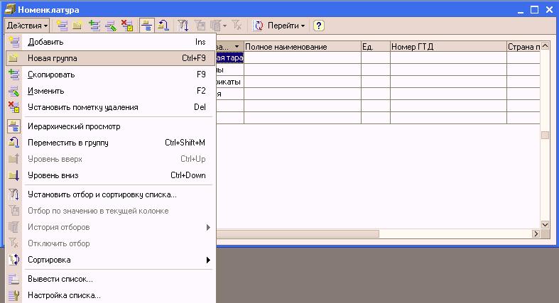 1C: Бухгалтерия 8.0. Практический самоучитель