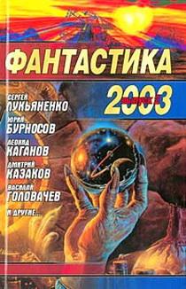 Фантастика, 2003 год. Выпуск 2