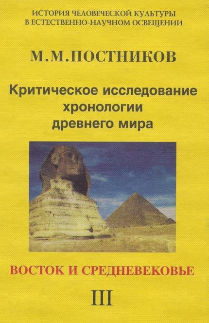 Критическое исследование хронологии древнего мира. Том 3. Восток и средневековье