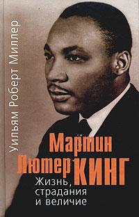 Мартин Лютер Кинг. Жизнь, страдания и величие