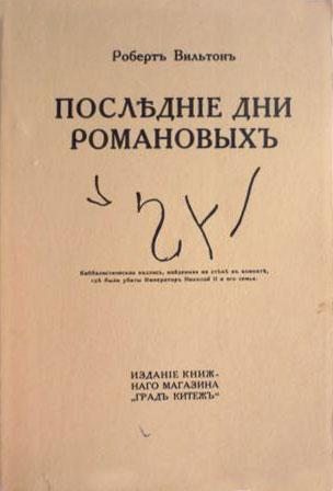 Последние дни Романовых