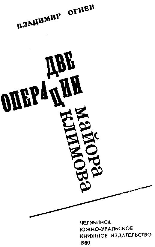 Две операции майора Климова