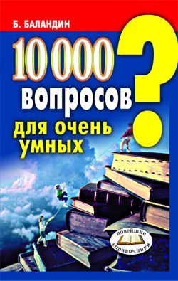 10000 вопросов для очень умных