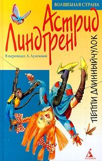 Пеппи Длинныйчулок (перевод Брауде Л.)