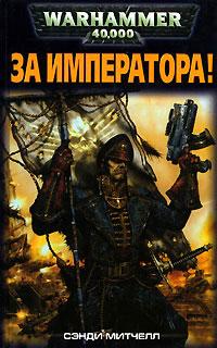 Кайафас Каин 1: За Императора!