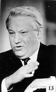 Код Ельцина