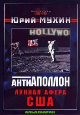 Лунная афера США