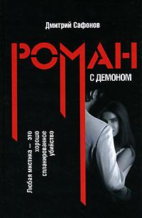 Роман с демоном