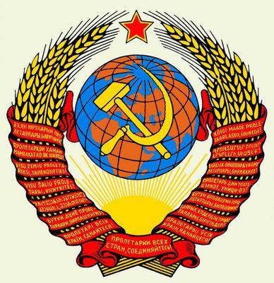 Большая Советская Энциклопедия (СС)