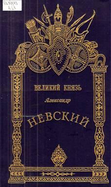 Александр Невский - Великий князь