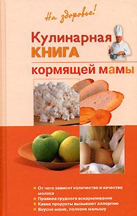 Книга: Кулинарная книга кормящей матери