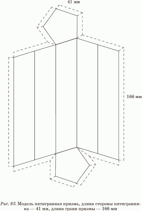 Призма как сделать из бумаги схема с размерами 198